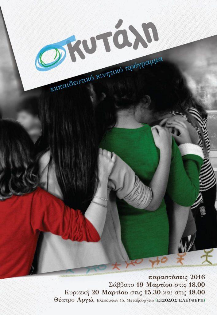 Εκπαιδευτικό πρόγραμμα Σκυτάλη (2012-2020)